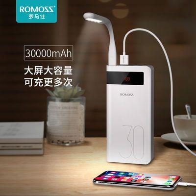 【羅馬仕官方旗艦店】30000毫安大容量快充充電寶 移動電源 正品