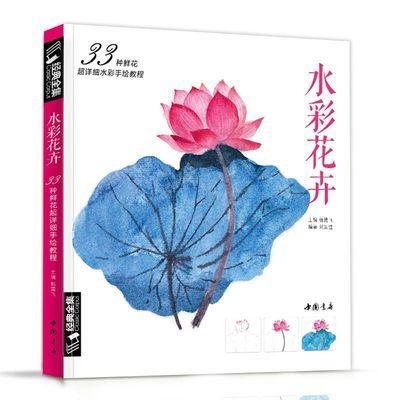 经典全集 水彩花卉画教程书籍临摹画册风景零基础教材儿童入门书
