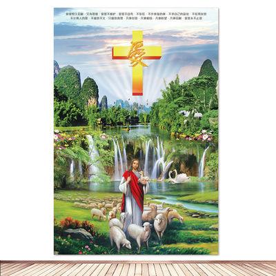 耶稣画像 牧羊图十字架海报 基督教中堂挂画玄关贴墙壁画天主教画