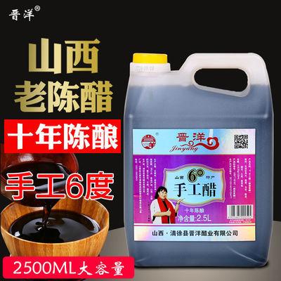 山西特产老陈醋十年陈酿醋食用无添加纯粮食酿造凉拌手工香醋2.5L