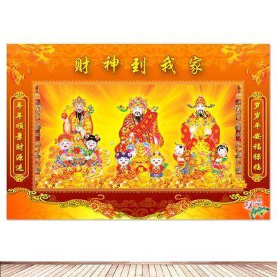 财神爷中堂画 财神到画像海报门贴挂画 新年春节过年财神爷墙贴画