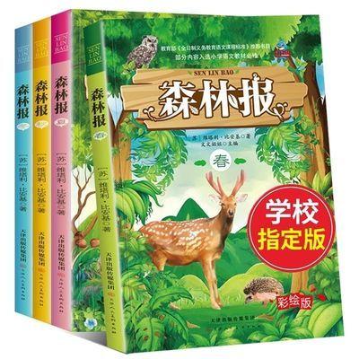 正版4册森林报春夏秋冬5年级必读小学生语文教材故事书课外书籍