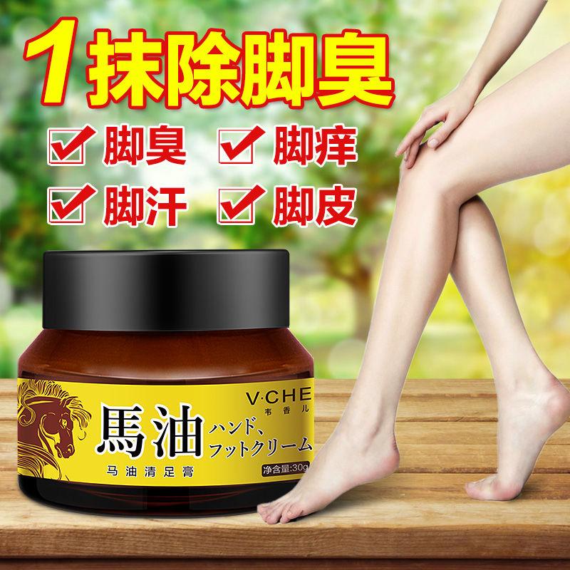 【去脚气】日本马油脚气膏治脚气药除脚气喷剂王套装去臭脚臭粉
