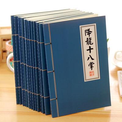 武功秘籍练习本创意复古小本子笔记本记事本便携学生文具用品奖品