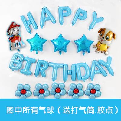 气球儿童生日派对装饰批发生日快乐宝宝周岁布置酒店背景墙装扮