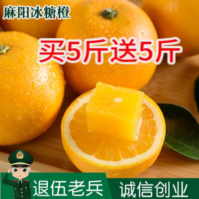 麻阳冰糖橙薄皮小甜橙新鲜水果橙子3/5/9斤当季现摘手剥橙45-70mm