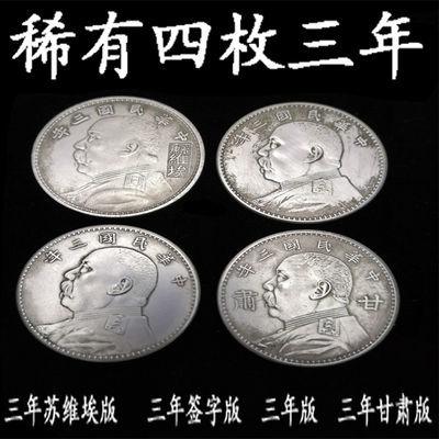 【可吹响】【摔不破】袁大头银元民国银元纪念币大清银币收藏品