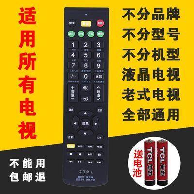 万能液晶电视机遥控器通用智能长虹康佳海信海尔创维lg三星TCL