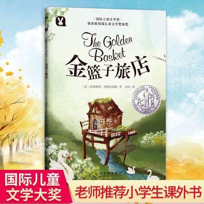金篮子旅店 国际大奖儿童文学老师推荐儿童故事书中小学生课外书