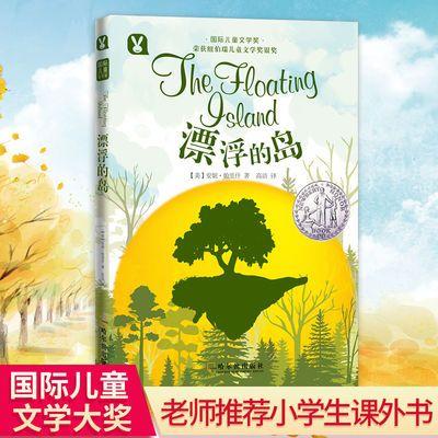 漂浮的岛 国际大奖儿童文学老师推荐儿童故事书中小学生课外书