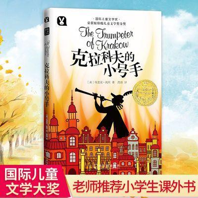 克拉科夫的小号手 国际大奖儿童文学老师推荐故事书小学生课外书