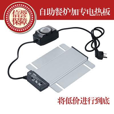 自助餐保温炉方形温控电加热板布菲炉发热板自助餐具加热板可调温