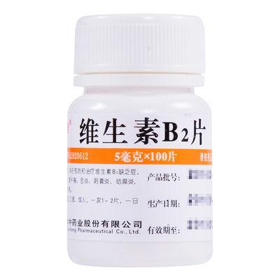 维福佳 维生素B2片 100片 维生素B2缺乏症口角炎阴囊炎结膜炎