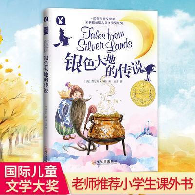 银色大地的传说  国际大奖儿童文学老师推荐儿童故事书课外书籍