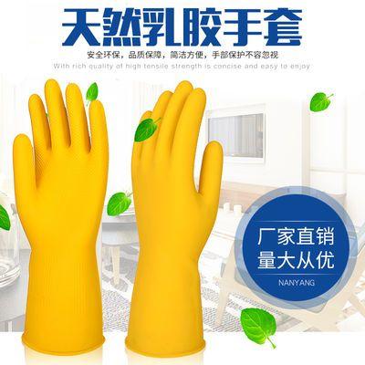 洗碗手套女冬加厚防水耐用橡胶皮手套洗衣服耐磨乳胶手套劳保批发