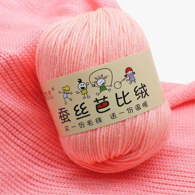 宝宝毛线婴儿童手编中粗线蚕丝蛋白绒 特价奶棉线批发 2团包邮