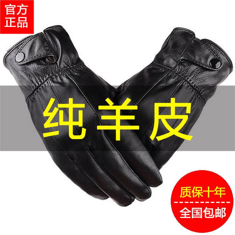 【纯头层羊皮】手套男士真皮触屏保暖开车休闲韩版加绒羊皮手套