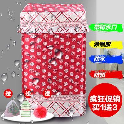 耐用洗衣机罩防水防晒小天鹅海尔美的松下三洋各品牌通用洗衣机套