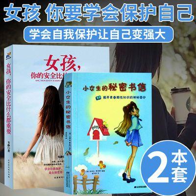 小女生的秘密书信女孩你的安全比什么都重要性知识书籍安全教育书