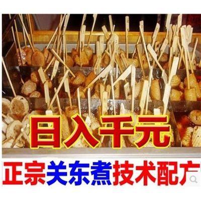 正宗日本关东煮配方技术 特色加盟店美食小吃秘餐饮视频培训教程