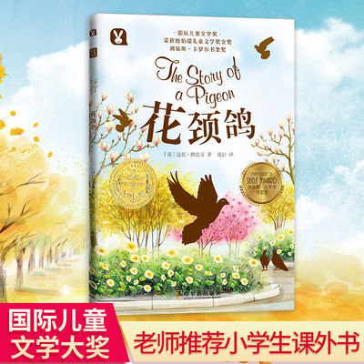 花颈鸽 纽伯瑞儿童文学奖 老师推荐儿童故事书小说中小学生课外书