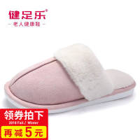 健足乐老人鞋柔软保暖舒适居家棉鞋父母情侣棉毛毛鞋J842226483