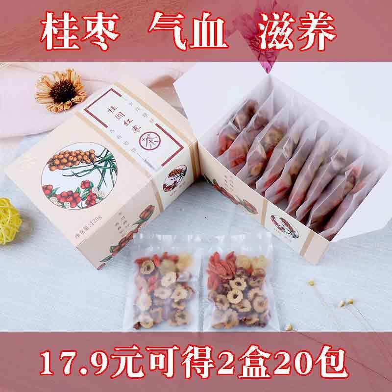 枸杞桂圆红枣茶20包花茶组合花果茶叶气血滋补茶女泡水喝小包装