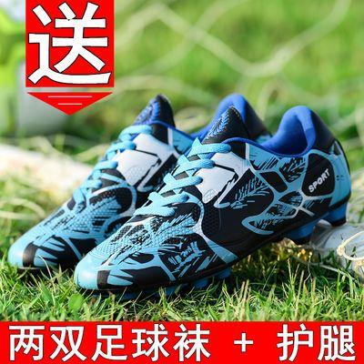足球鞋男长钉AG儿童球鞋碎钉比赛训练运动11小学生12人造草地10岁
