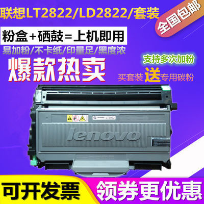 原装联想LT2822粉盒LJ2200硒鼓 M7205 LJ2250 M7250打印机墨粉盒