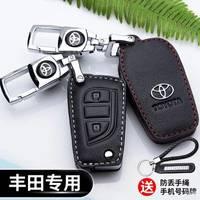 新款丰田卡罗拉凯美瑞雷凌锐志汉兰达皇冠RAV4汽车真皮钥匙包套扣