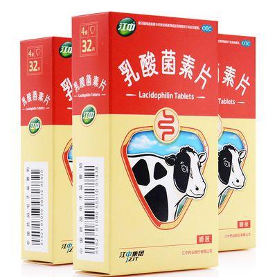 【主治】小儿腹泻病,小儿消化不良,腹泻,肠炎,急性胃肠炎,小儿腹泻,小儿胃肠炎,功能性消化不良、肠内异常发酵等。【用法用量:嚼服。成人一次1~2片,一日3次。小儿一次0.5片,一日3次】【成分】本品每片含主要成份乳酸菌素0.4克。辅料为:天然可可粉、阿司帕坦、淀粉、微晶纤维素、硬脂酸镁、食用香精。