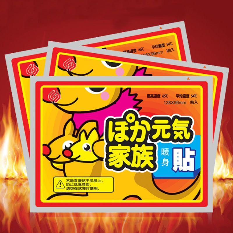 100片装大号袋鼠暖宝宝暖贴暖宝宝贴保暖自发热贴暖身贴包装随机