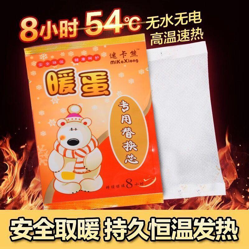 【保温久】暖手宝自发热暖蛋迷你暖宝宝冬季学生暖手神器可替换芯