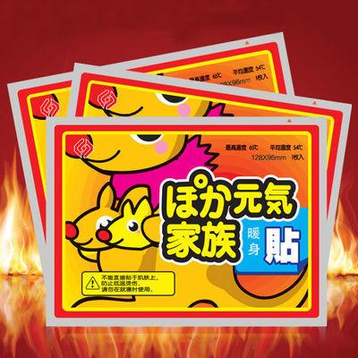 40片装大号袋鼠暖宝宝暖贴暖宝宝贴保暖自发热贴暖身贴暖宫贴热贴
