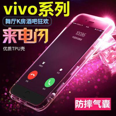 来电闪手机壳vivox6/x7/x9/x9s/x20/x21/x23 plus/y85/y66/y67套
