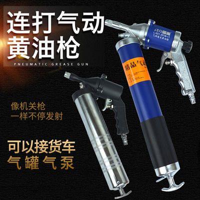 连打气动黄油枪高压连打气压黄油枪400 600cc空压机储油罐用汽动