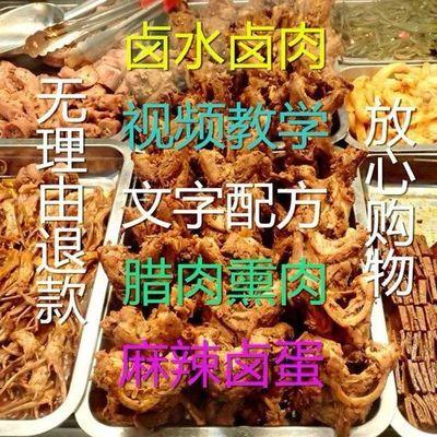 独门卤肉卤菜卤水卤料秘方猪头肉的做法小吃技术配方视频教程资料