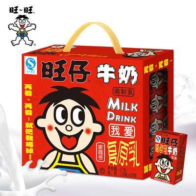 10月到期旺旺旺仔牛奶125ml*20盒裝整箱批發甜奶早餐兒童學生飲料