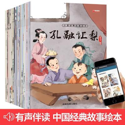 中国经典故事全套20册 3-8岁注音版课外阅读书籍  宝宝早教读物