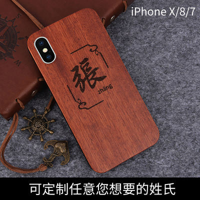 苹果6手机壳7/8/x木oppor17/r9/r11/r15男vivox9/x21/x20/plus套