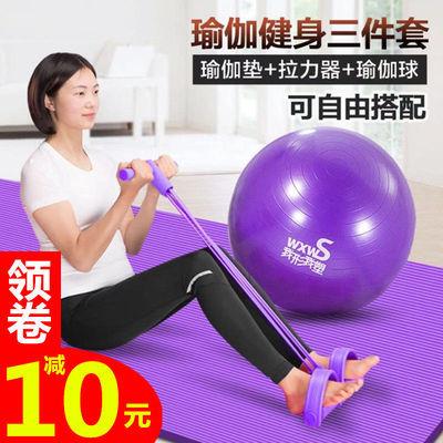 瑜伽垫套装加厚加宽加长男女士防滑健身垫舞蹈垫单人瑜伽垫子球器【3月13日发完】