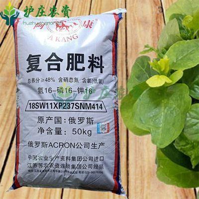 农用物资化肥复合肥阿康进口俄罗斯蔬菜果树花卉肥料通用