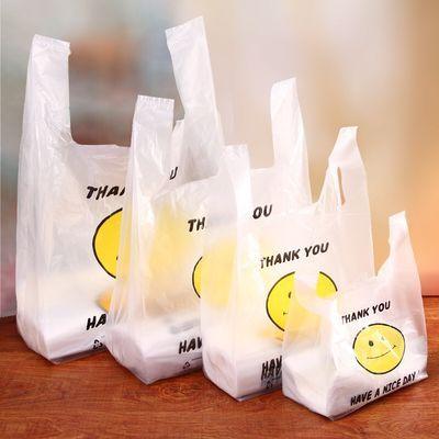 港星【加厚笑脸袋50只】打包袋塑料超市背心袋水果袋食品袋批发