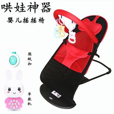 24168/婴儿摇摇椅哄娃神器宝宝摇篮椅躺椅可折叠可调节摇椅四季通用