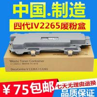 适用富士施乐 五代机 V C2263废粉盒 C2265 C2260碳粉回收盒 四代