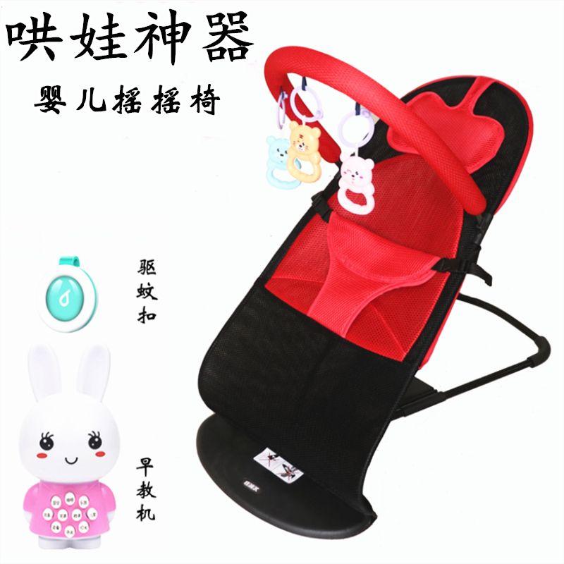 婴儿摇摇椅哄娃神器宝宝摇篮椅躺椅可折叠可调节摇椅四季通用