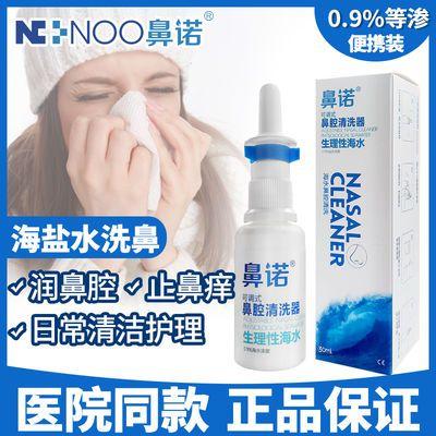 鼻诺成人海盐水鼻腔喷雾器过敏性鼻炎鼻塞鼻涕孕妇生理盐水洗鼻器