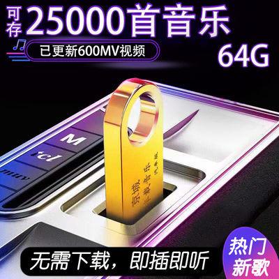 【限时抢购】汽车车载U盘16G/32G抖音款流行音乐优盘MP3汽车用品