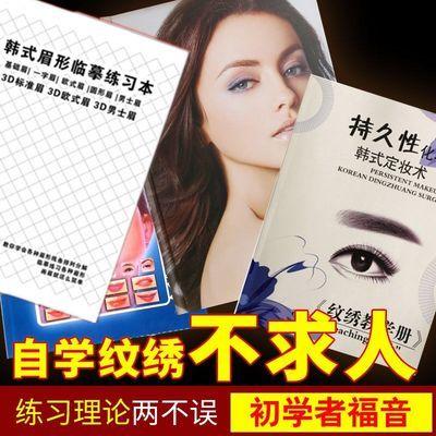 纹绣书籍 教科书最新版 韩式半永久眉眼画册 初学者练习册临摹本