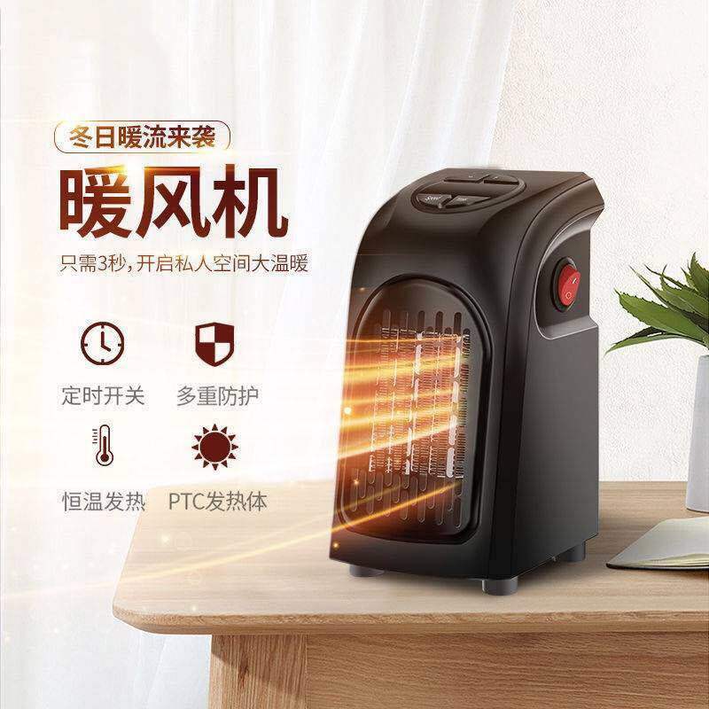 迷你暖风机热风烤火炉取暖器家用节能小太阳电暖风冷暖两用电暖器